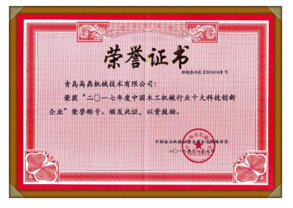 China Woodworking Machinery Honor